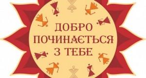 П'ятий Всеукраїнського конкурсу благодійних проектів «Добро починається з тебе»