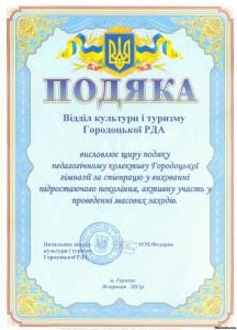 31144397 216x300 - Подяка відділу культури і туризму Городоцької РДА