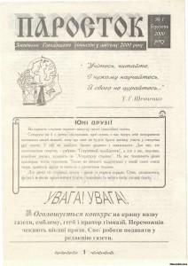 """31634520 212x300 - Перший випуск газети """"Паросток"""""""