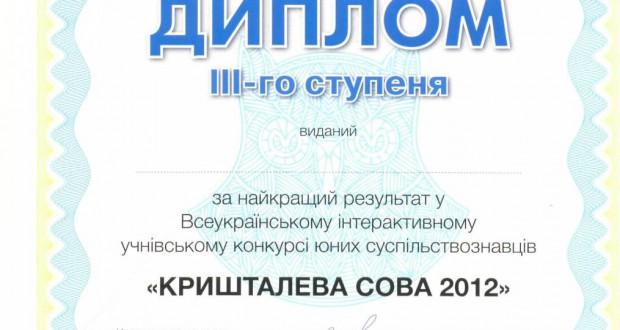 Конкурс кришталева сова 2017
