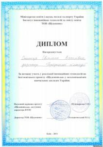 """Диплом за активну учать у реалізації проекту """"Щоденник.ua"""""""