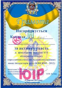 87510930 212x300 - КВК ЮІР