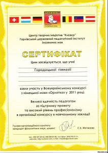 """87880838 212x300 - Сертифікат про участь у Всеукраїнському конкурсі """"Орлятко"""""""