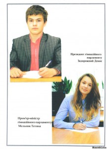 99881021 216x300 - Президент гімназії 2013-2014 н.р.