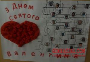 DSC01344 300x209 - День кохання