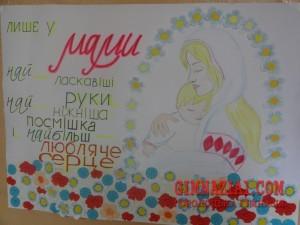 DSC02026 300x225 - День Матері