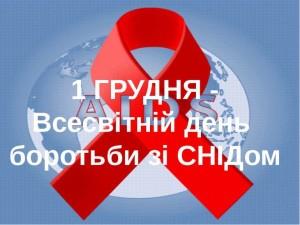 img9 300x225 - Всесвітній день боротьби зі СНІДом