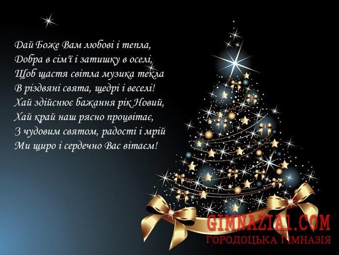 10 - Вітаємо усіх з Новим Роком та Різдвом Христовим!