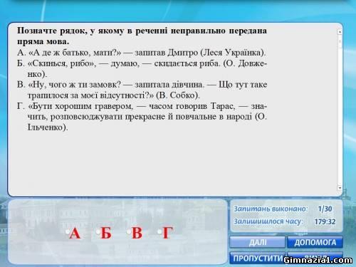 07646241 - Зовнішнє незалежне оцінювання з української мови і літератури