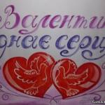 12646813 150x150 - День Святого Валентина
