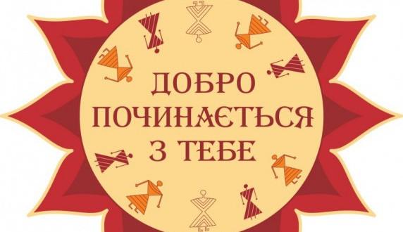 147 572x330 - П'ятий Всеукраїнського конкурсу благодійних проектів «Добро починається з тебе»
