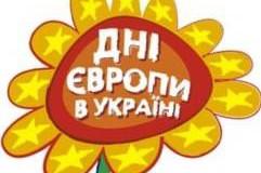 19619721 241x160 - План заходів щодо відзначення Дня Європи