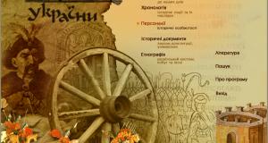 25018933 300x160 - Зовнішнє незалежне оцінювання з історії України