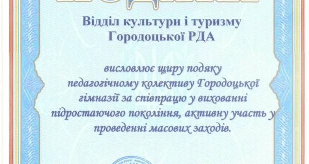 31144397 620x330 - Подяка відділу культури і туризму Городоцької РДА
