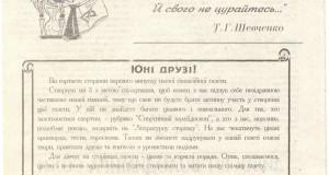 """31634520 300x160 - Перший випуск газети """"Паросток"""""""