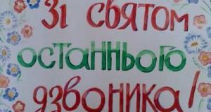 39792165 300x160 - 3 травня 2012 року у нашій гімназії відбулося свято Останнього дзвоника для учнів 11 класів