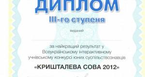 """40156199 300x160 - """"Кришталева сова - 2012"""""""