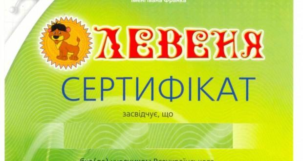 41695595 620x330 - Учасники та переможці конкурсу «Левеня – 2012»