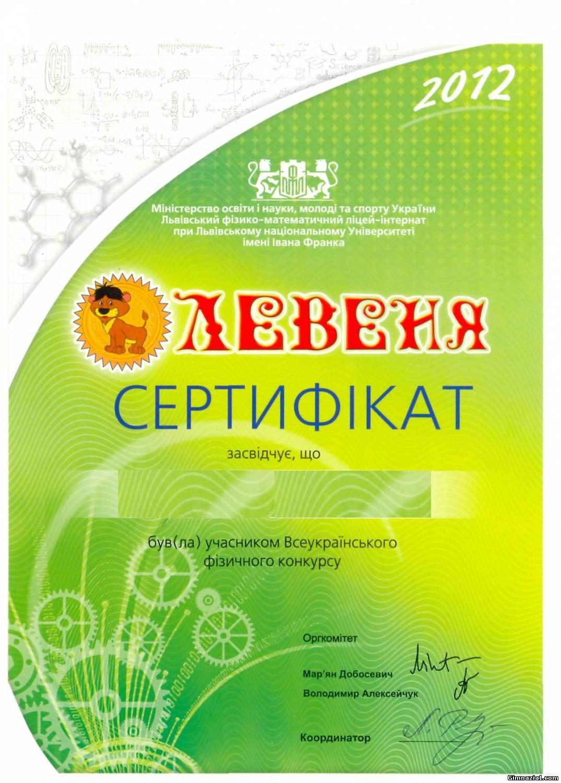 41695595 - Учасники та переможці конкурсу «Левеня – 2012»
