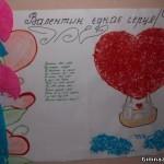 53463701 150x150 - День Святого Валентина
