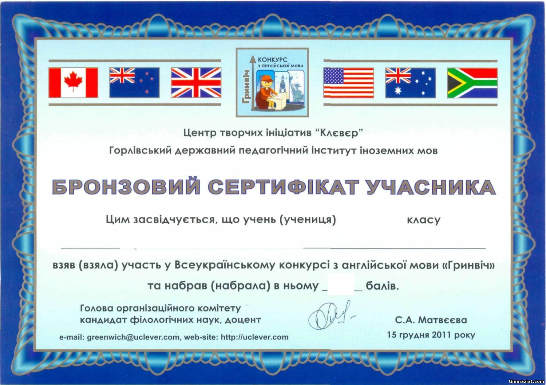 """68623777 - Переможці Всеукраїнського конкурсу з англійської мови """"Грінвіч"""""""