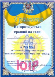 ЮІР 15.04.2012 Кращий на етапі