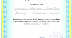 """69505007 300x160 - Диплом за активну учать у реалізації проекту """"Щоденник.ua"""""""