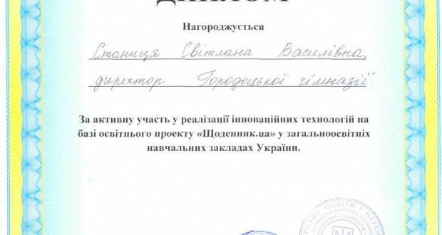 """69505007 620x330 - Диплом за активну учать у реалізації проекту """"Щоденник.ua"""""""