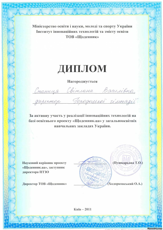 """69505007 - Диплом за активну учать у реалізації проекту """"Щоденник.ua"""""""