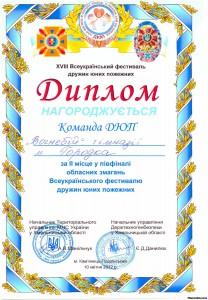 72526910 208x300 - Диплом за ІІ місце в обланих змаганнях Всеукраїнського фестивалю дружин юних пожежників