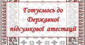 76694352 300x160 - Наказ про закінчення 2010 /2011 н.р. та проведення ДПА