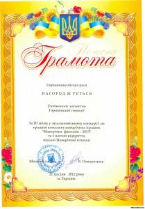 """Загальноміський конкурс """"Новорічна фантазія - 2013"""""""