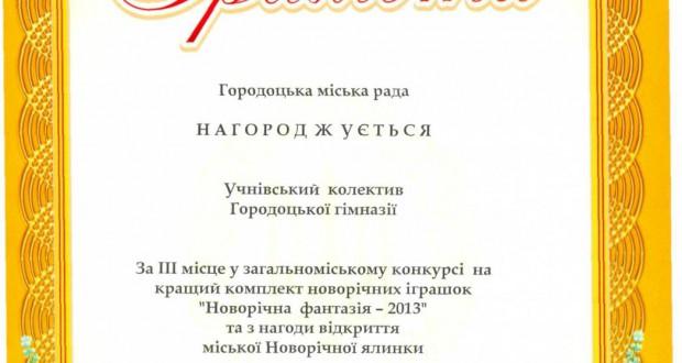 """82926885 620x330 - Загальноміський конкурс """"Новорічна фантазія - 2013"""""""