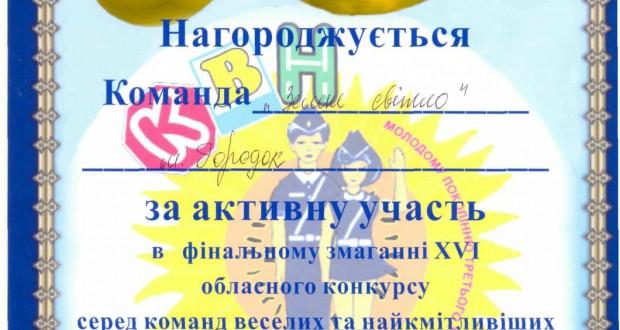 87510930 620x330 - КВК ЮІР