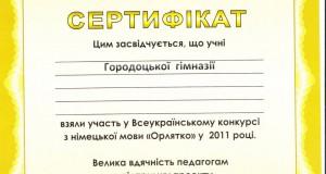 """87880838 300x160 - Сертифікат про участь у Всеукраїнському конкурсі """"Орлятко"""""""