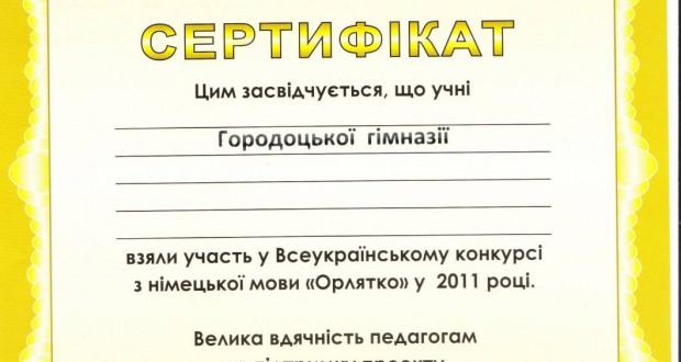 """87880838 620x330 - Сертифікат про участь у Всеукраїнському конкурсі """"Орлятко"""""""