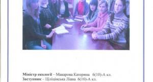 91206343 300x160 - Гімназійні міністерства 2013-2014 н.р.