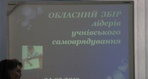 91719066 300x160 - Обласний збір лідерів учнівського самоврядування та вибори обласної ради старшокласників