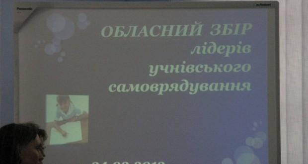 91719066 620x330 - Обласний збір лідерів учнівського самоврядування та вибори обласної ради старшокласників
