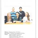 93821324 150x150 - Гімназійні міністерства 2013-2014 н.р.