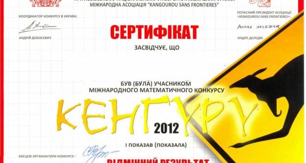 94625701 620x330 - Учасники та переможці конкурсу «Кенгуру – 2012»