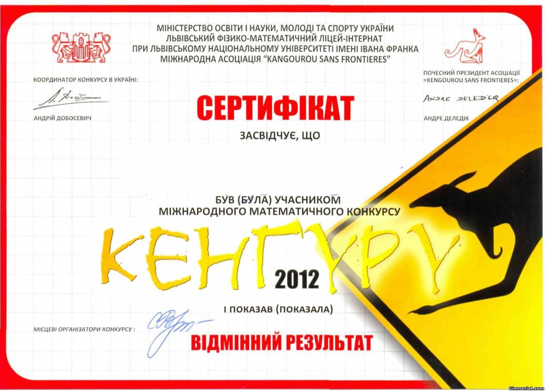 94625701 - Учасники та переможці конкурсу «Кенгуру – 2012»