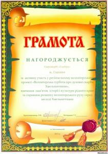 97843376 211x300 - Волонтерська турбота про духовні скарби Хмельниччини