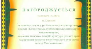 97843376 300x160 - Волонтерська турбота про духовні скарби Хмельниччини