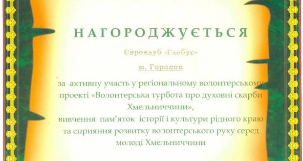 97843376 620x330 - Волонтерська турбота про духовні скарби Хмельниччини