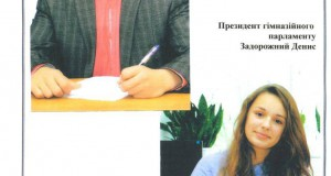 99881021 300x160 - Президент гімназії 2013-2014 н.р.