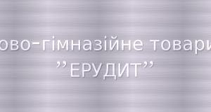 erudit 300x160 - Структура наукового гімназійного товариства «Ерудит» у 2010-2011 н.р.