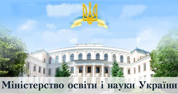 monu2013 620x330 - ЛИСТ Про порядок закінчення навчального року та проведення державної підсумкової атестації