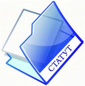 statut - Статут Городоцького ліцею