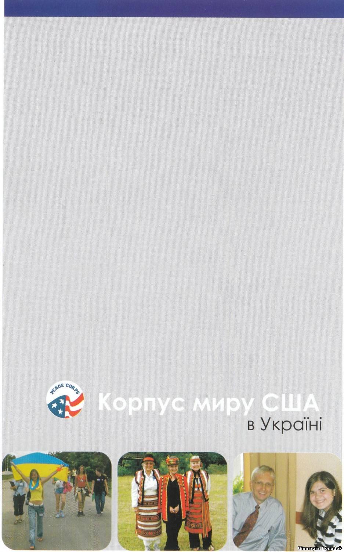 06183882 - Корпус миру США в Україні
